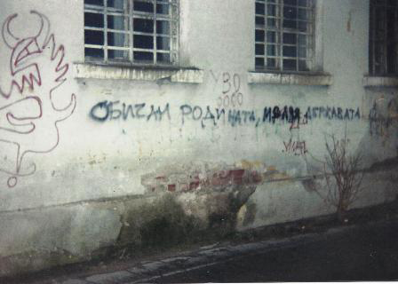 Graffiti text: I love the country, I hate the state (In Bulgarian). Downtown Sofia. Image Source: Kiril Avramov